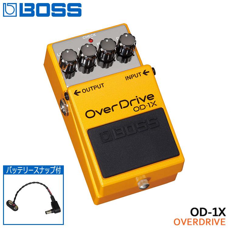 バッテリースナップ付き【送料無料】BOSS オーバードライブ OD-1X OverDrive ボスコンパクトエフェクター【ラッキーシール対応】