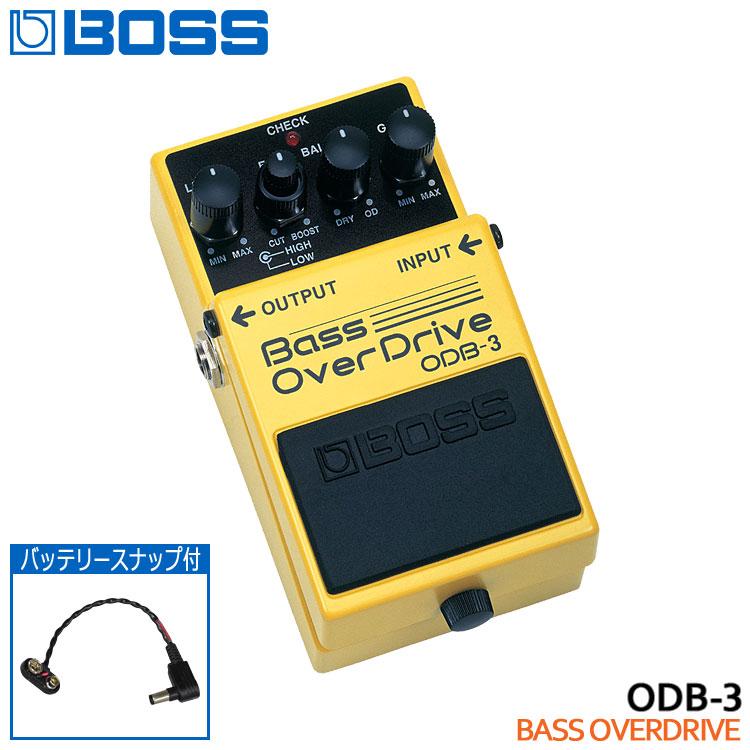 バッテリースナップ付き【送料無料】BOSS ベースオーバードライブ ODB-3 Bass OverDrive ボスコンパクトエフェクター■PU5