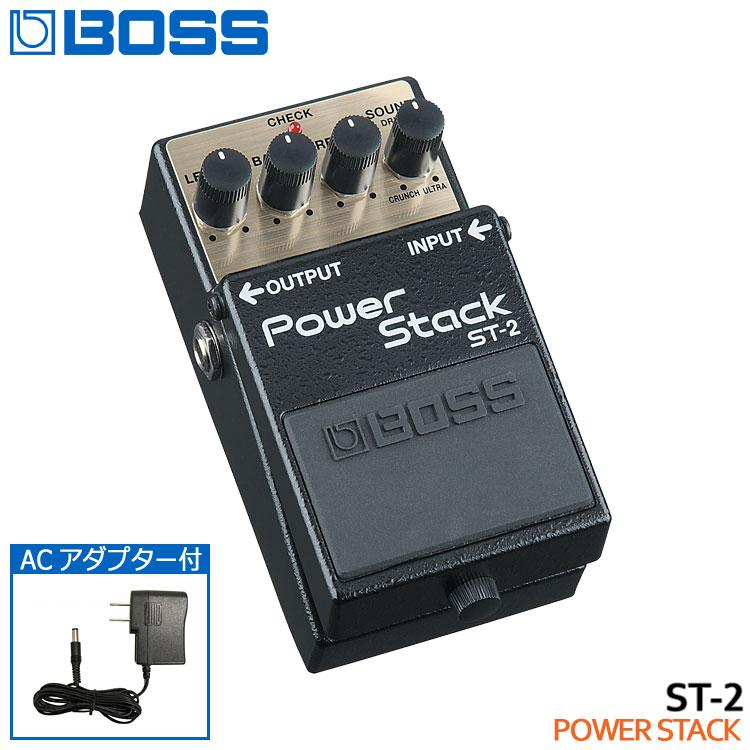 ACアダプター付き【送料無料】BOSS パワースタック ST-2 Power Stack ボスコンパクトエフェクター