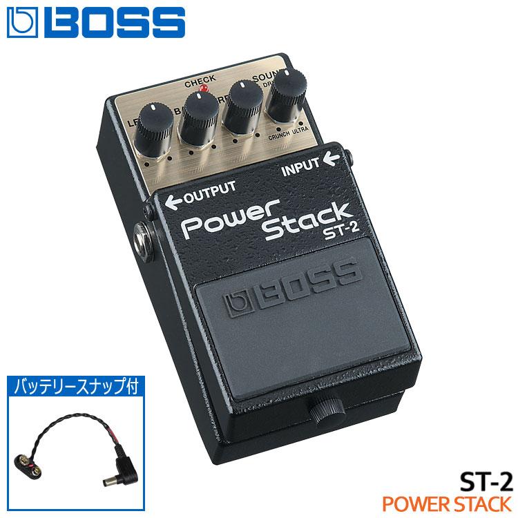 バッテリースナップ付き【送料無料】BOSS パワースタック ST-2 Power Stack ボスコンパクトエフェクター