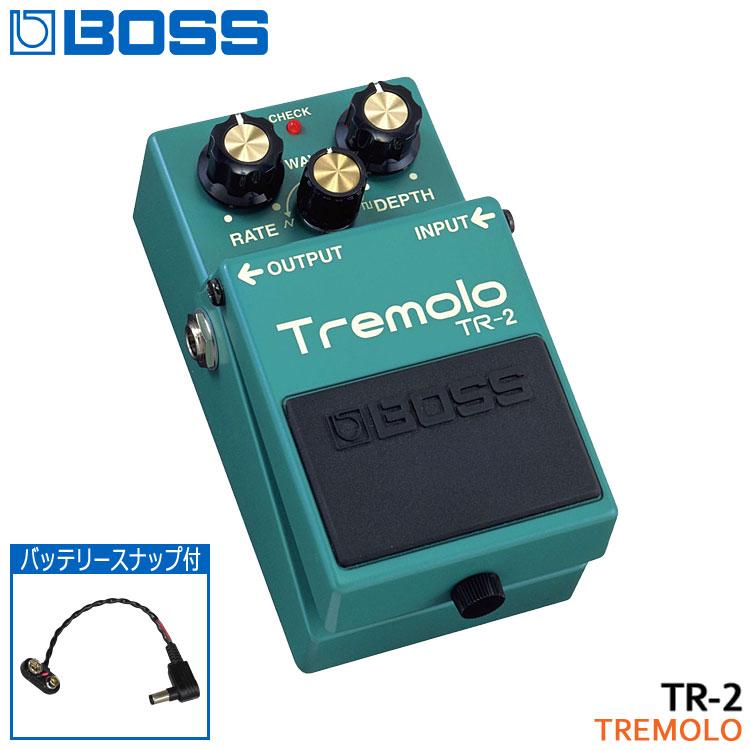 在庫あり■バッテリースナップ付き【送料無料】BOSS トレモロ TR-2 Tremolo ボスコンパクトエフェクター■PU5