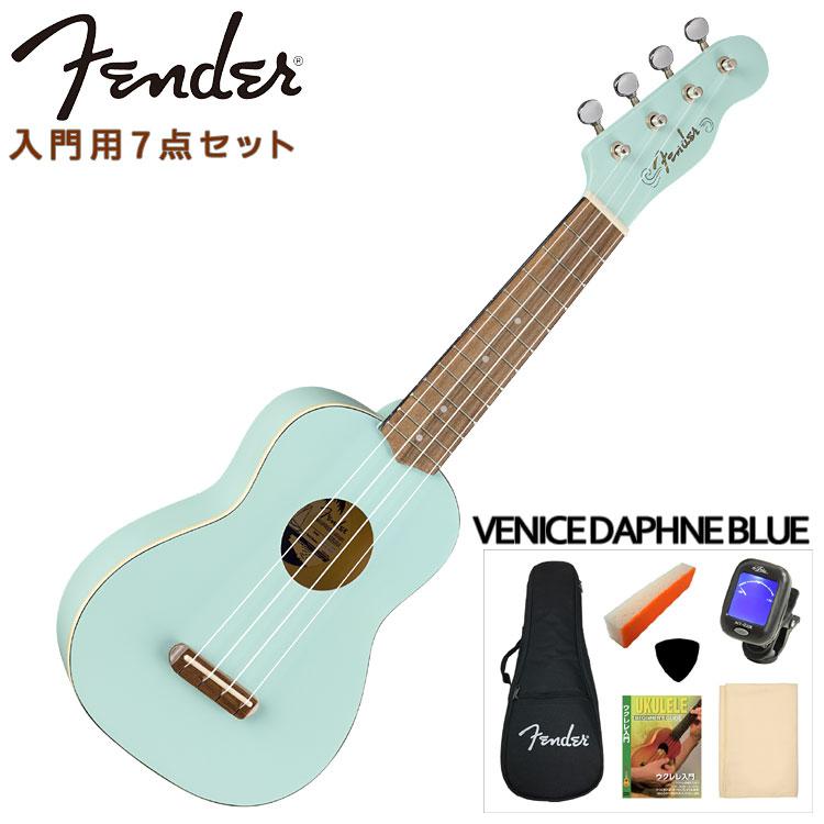 在庫あります【送料無料】Fender ソプラノウクレレ入門用7点セット VENICE SOPRANO UKULELE DAPHNE BLUE ダフネブルー ヴェニス フェンダー【ラッキーシール対応】
