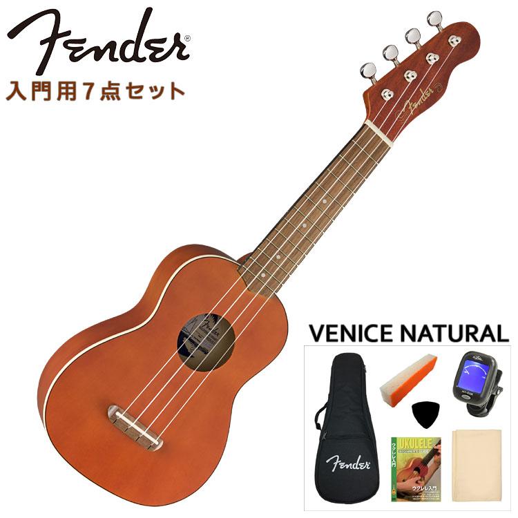 在庫あります【送料無料】Fender ソプラノウクレレ入門用7点セット VENICE SOPRANO UKULELE NATURAL ナチュラル ヴェニス フェンダー【ラッキーシール対応】