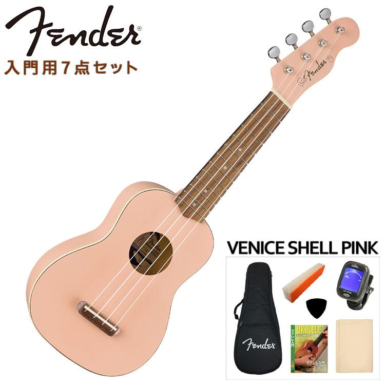 在庫あります【送料無料】Fender ソプラノウクレレ入門用7点セット VENICE SOPRANO UKULELE SHELL PINK シェルピンク ヴェニス フェンダー【ラッキーシール対応】