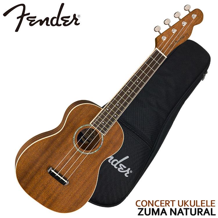 在庫あります【送料無料】Fender コンサートウクレレ ZUMA CONCERT UKULELE NATURAL ナチュラル ズーマ フェンダー【ラッキーシール対応】