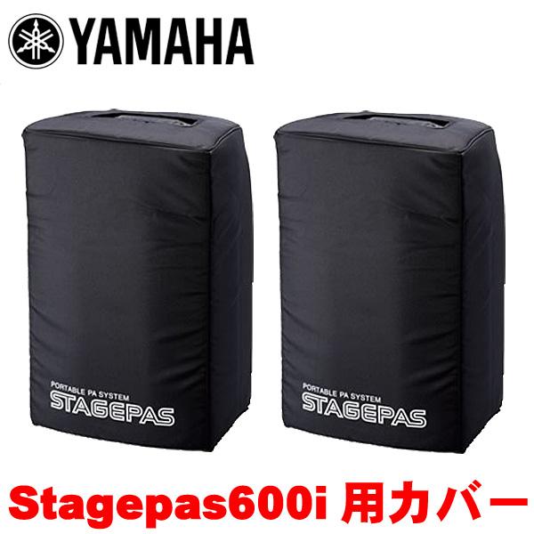 【送料無料】YAMAHA STAGEPAS600BT用 純正スピーカーカバー 2枚1組