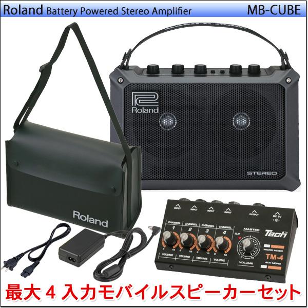 【送料無料】ローランド 軽量・多目的アンプ ACアダプターつきスピーカーセット (4入力・同時出力)大正琴アンプ モニタースピーカー