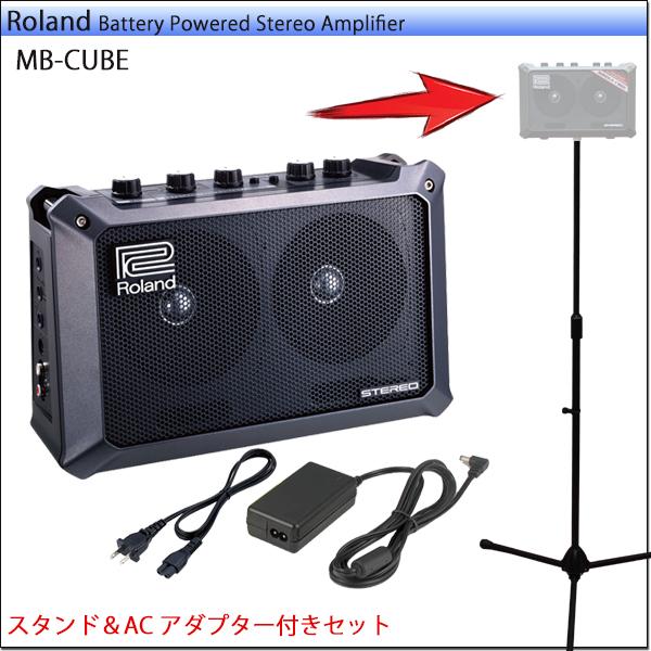 在庫あり【送料無料】小型PAセット Roland Mobile Cube スタンドに固定可能! (室内/会議室/リハーサル室など) モニターセット【ラッキーシール対応】