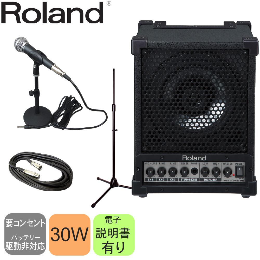在庫あり【送料無料】有線マイク1本・出力30W会議スピーカーセット Roland クリアーな音質の多目的スピーカーCM-30(静かな室内60平米規模)イベントにも【ラッキーシール対応】