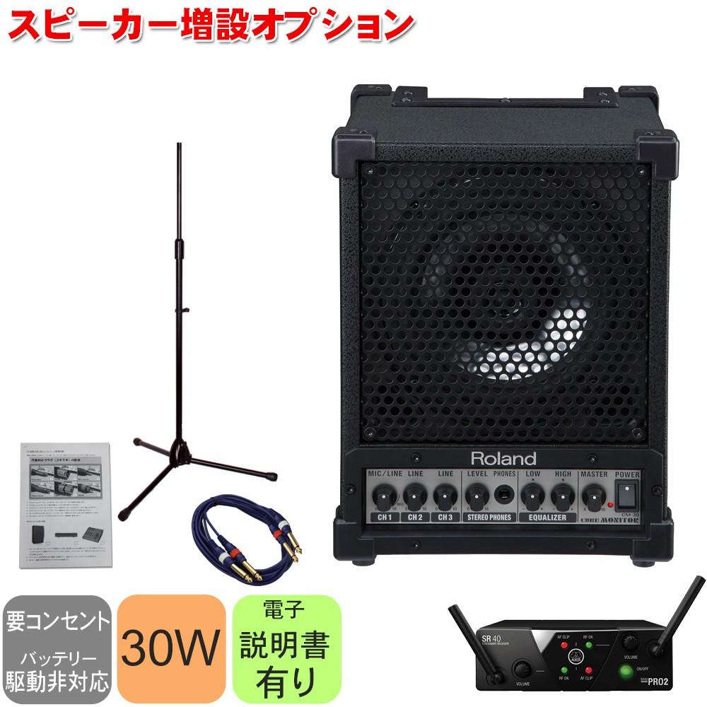【送料無料】Roland 簡易PAセット CM-30 ROPASET-C1用 スピーカー追加オプション