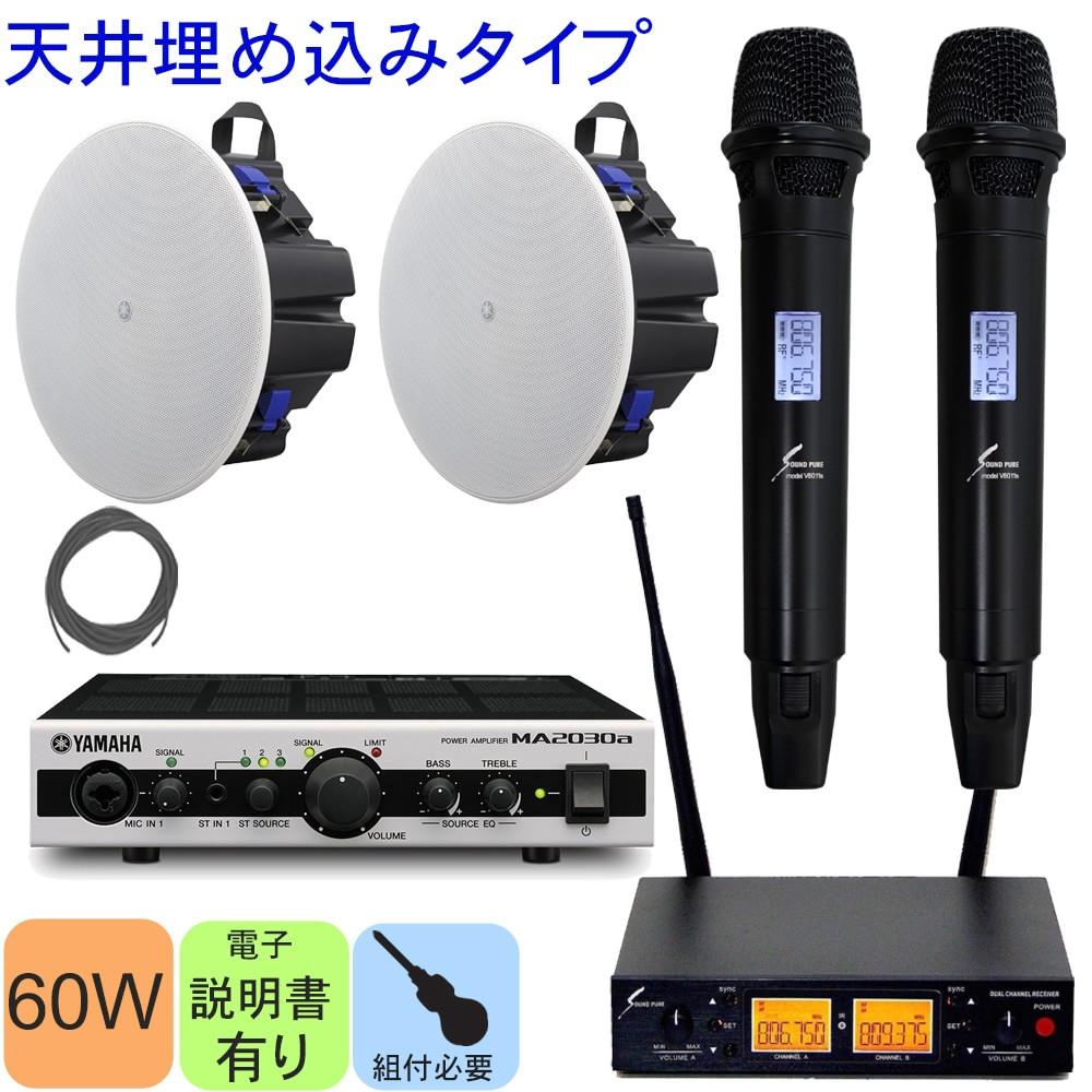 【送料無料】YAMAHA 天井埋め込みスピーカー2個 + 800MHzワイヤレスマイク2本セット 固定設備 音響セット