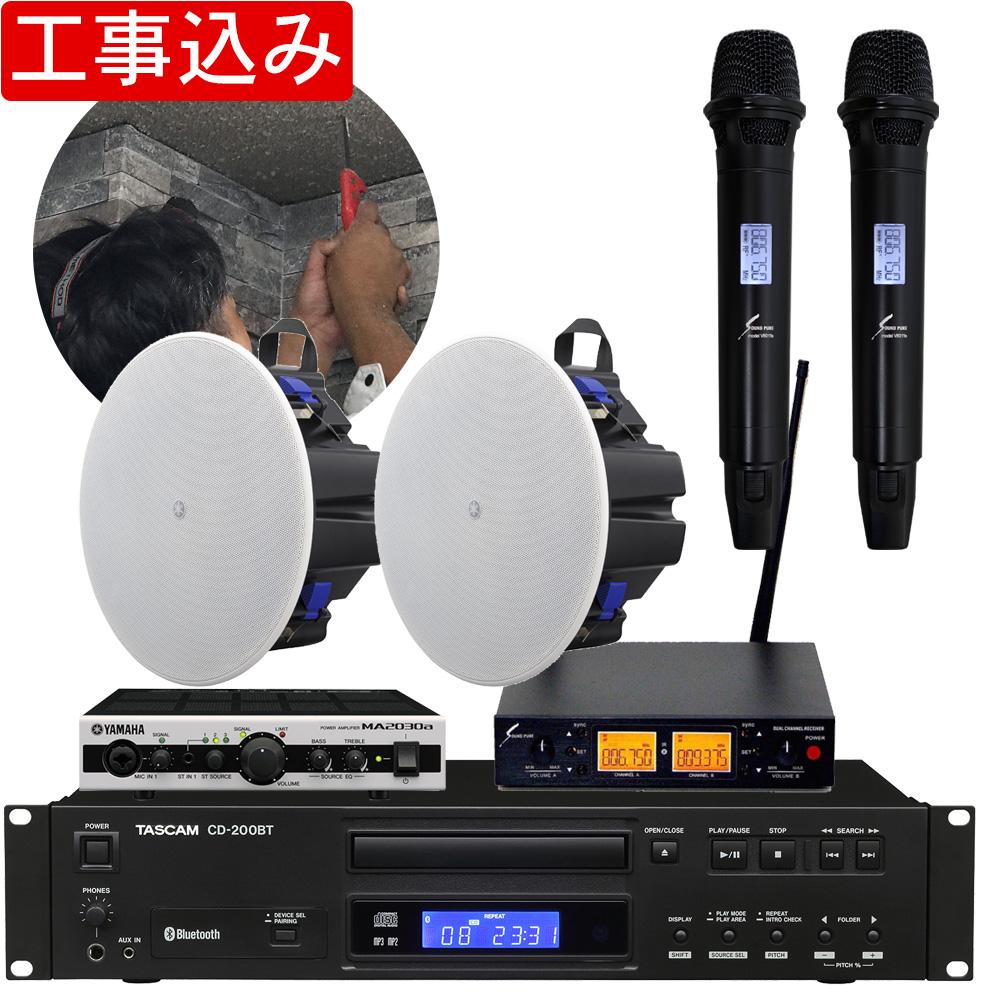 【送料無料】工事費込み?ヤマハ YAMAHA 設備音響セット 天井スピーカー2基 + ワイヤレスマイク2本 CD/Bluetoothプレイヤーセット