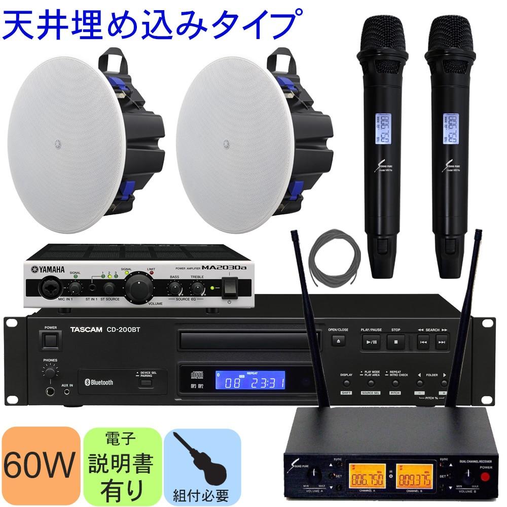【送料無料】YAMAHA シーリングスピーカー2基+Bluetoothオーディオ/CDプレイヤー付き ワイヤレスマイク2本セット【ラッキーシール対応】