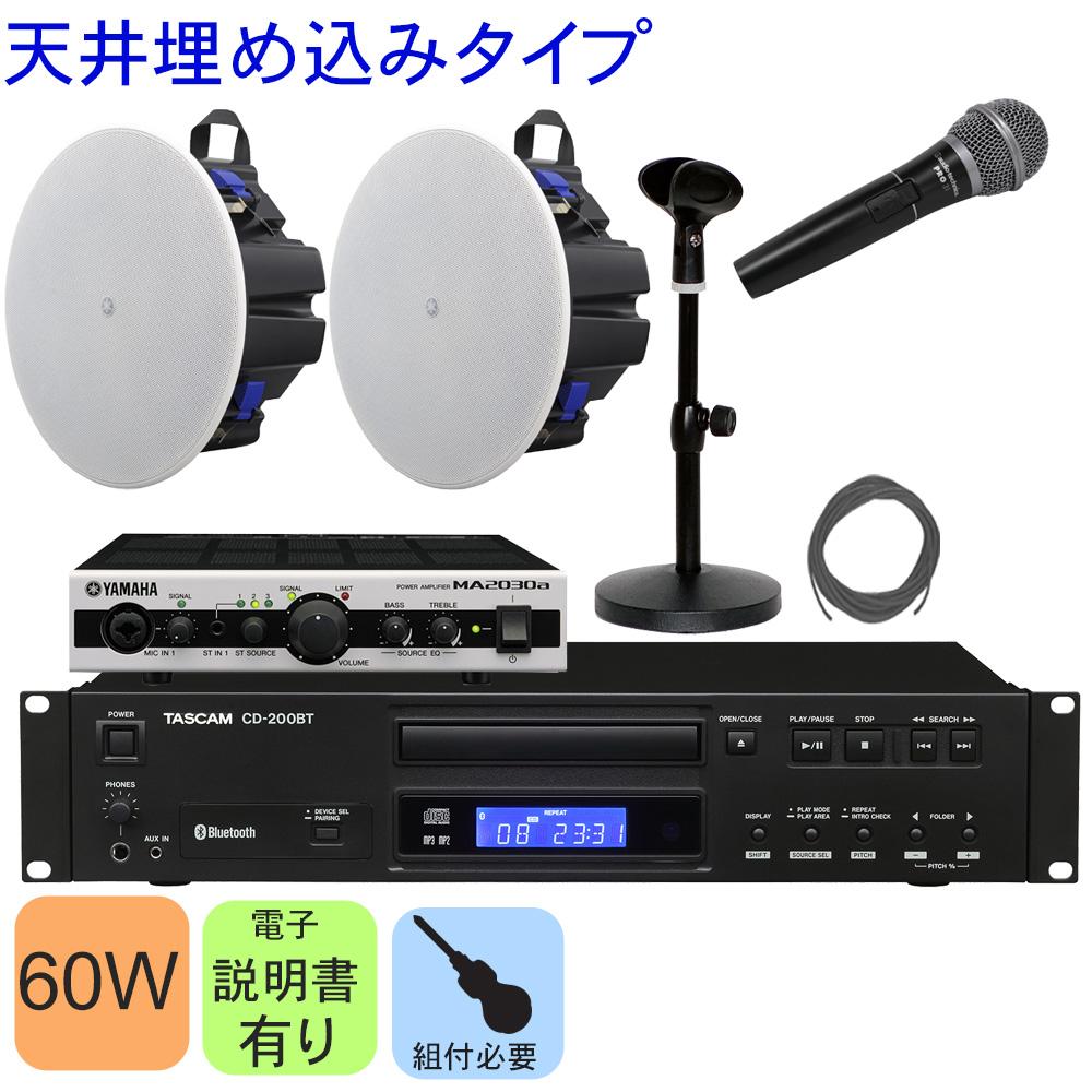 【送料無料】ヤマハ 天井埋め込みスピーカー2基+Bluetoothオーディオ/CDプレイヤー付き 有線マイク1本セット