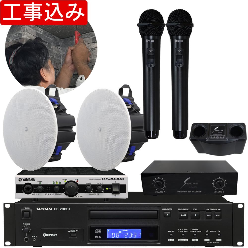 在庫あり【送料無料】工事費込み?ヤマハ YAMAHA 天井スピーカー 2基 会議室に最適・赤外線ワイヤレス・Bluetooth/CDプレイヤー
