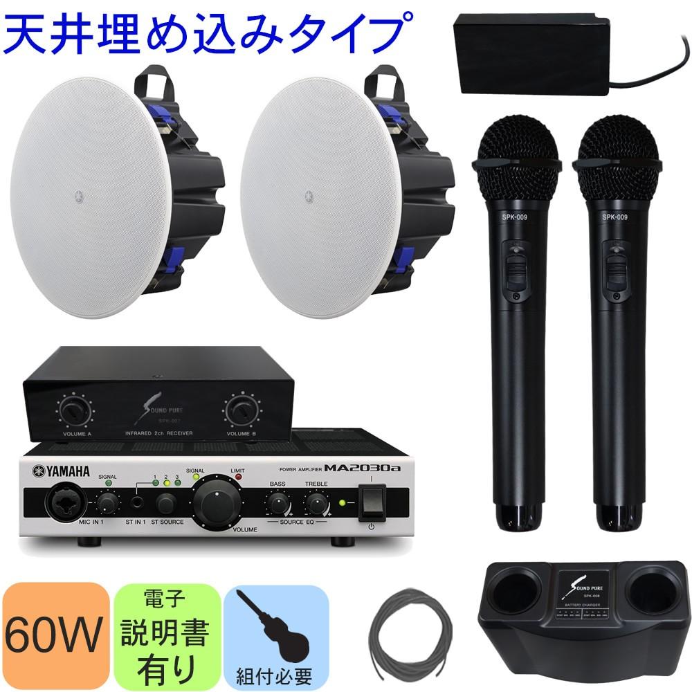 【送料無料】YAMAHA 天井埋め込みスピーカー2個 + 赤外線ワイヤレスマイク2本セット
