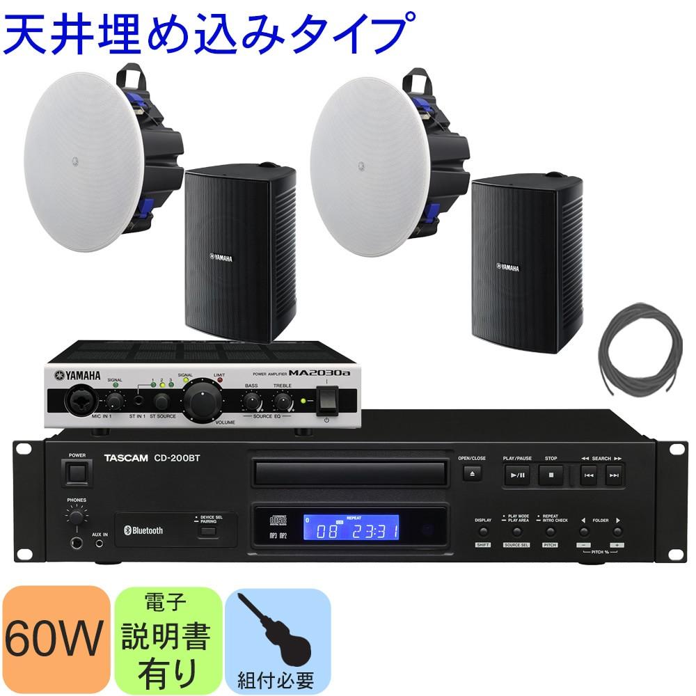【送料無料】基本的な店舗BGMセット■Bluetoothオーディオ/CDプレイヤー付き DIY 音響設備セット
