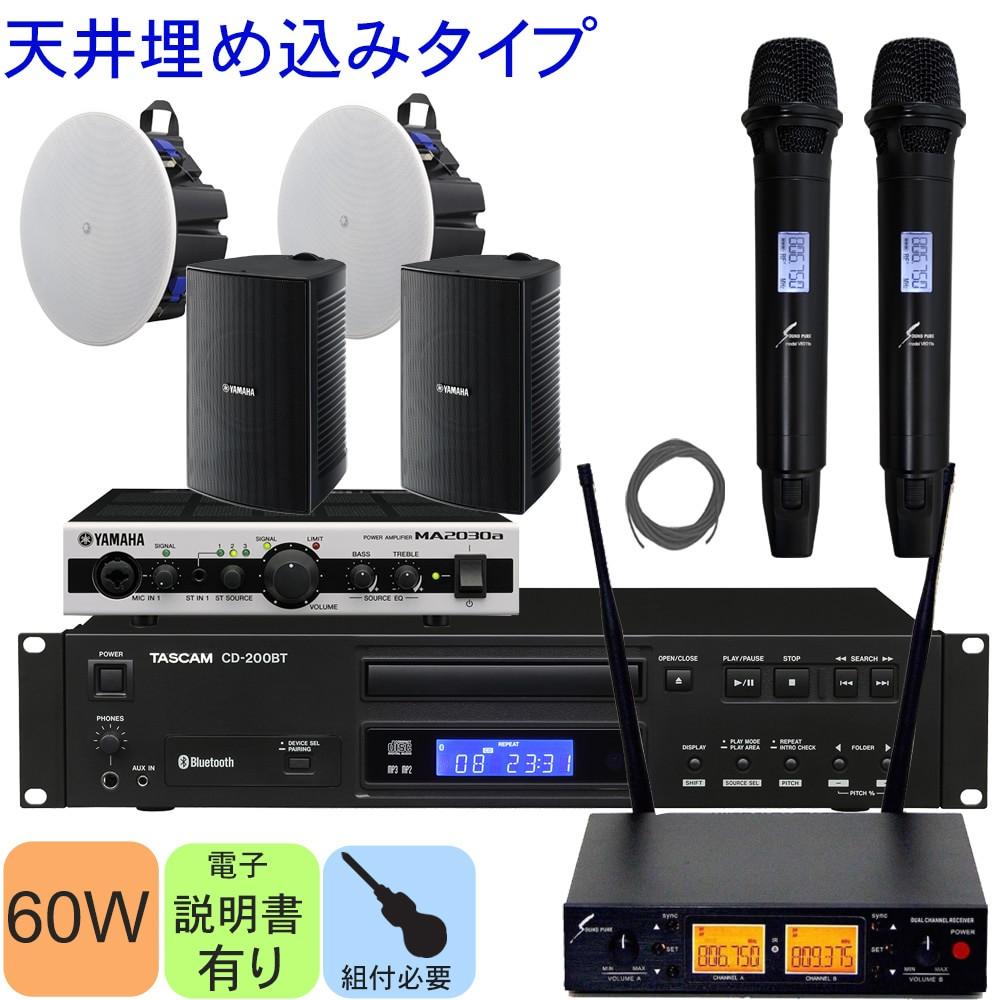 【送料無料】結婚式場・レストランにオススメ ワイヤレスマイク2本付き Bluetoothオーディオ再生対応 音響設備セット