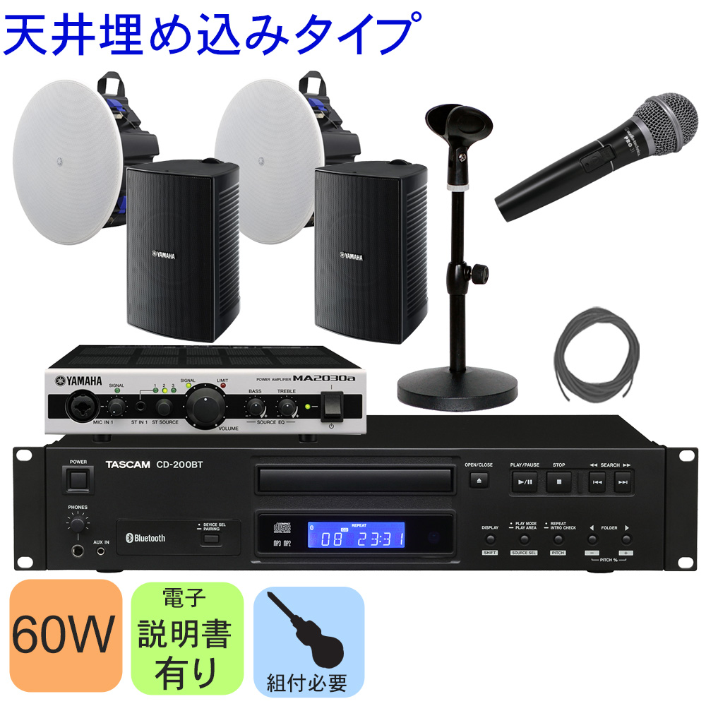 【送料無料】店舗BGM再生システムに■4基のスピーカーとBluetoothオーディオ/CDプレイヤー付き 音響設備セット
