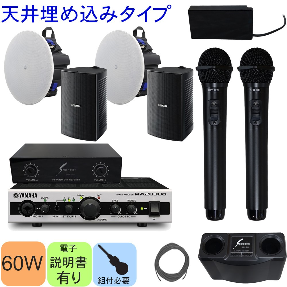 【送料無料】YAMAHA 音響設備セット 赤外線ワイヤレスマイク2本付き 天井埋め込みスピーカーセット【ラッキーシール対応】