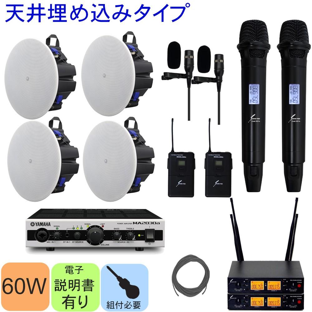 【送料無料】YAMAHA 設備音響セット 天井埋め込みスピーカー4基+ワイヤレスマイク2本・ワイヤレスピンマイク2個セット