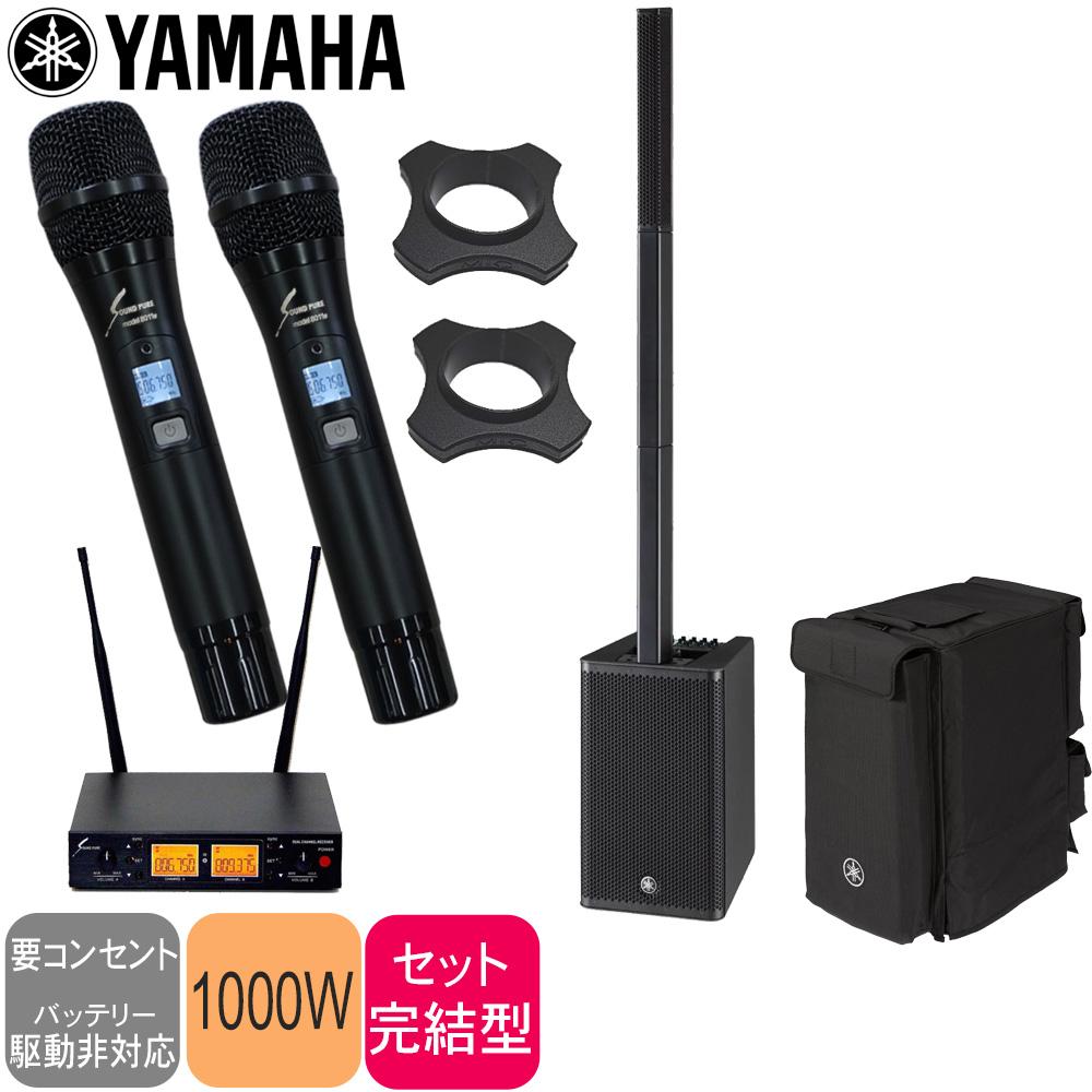 在庫あり【送料無料】ワイヤレスマイク2本付き 簡易PAセット ヤマハ STAGEPAS 1K