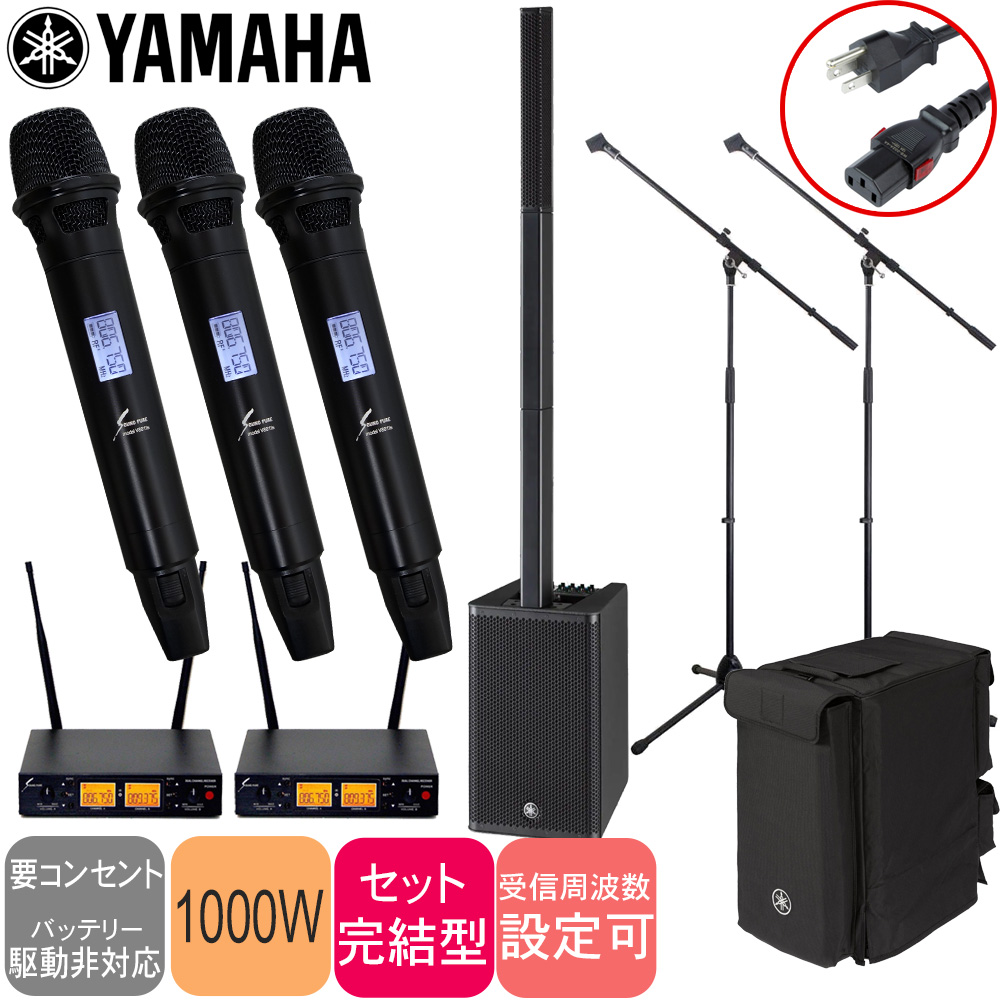在庫あり【送料無料】YAMAHA 簡易PAセット STAGEPAS 1K (SOUNDPURE ハイグレードワイヤレスマイク3本セット)