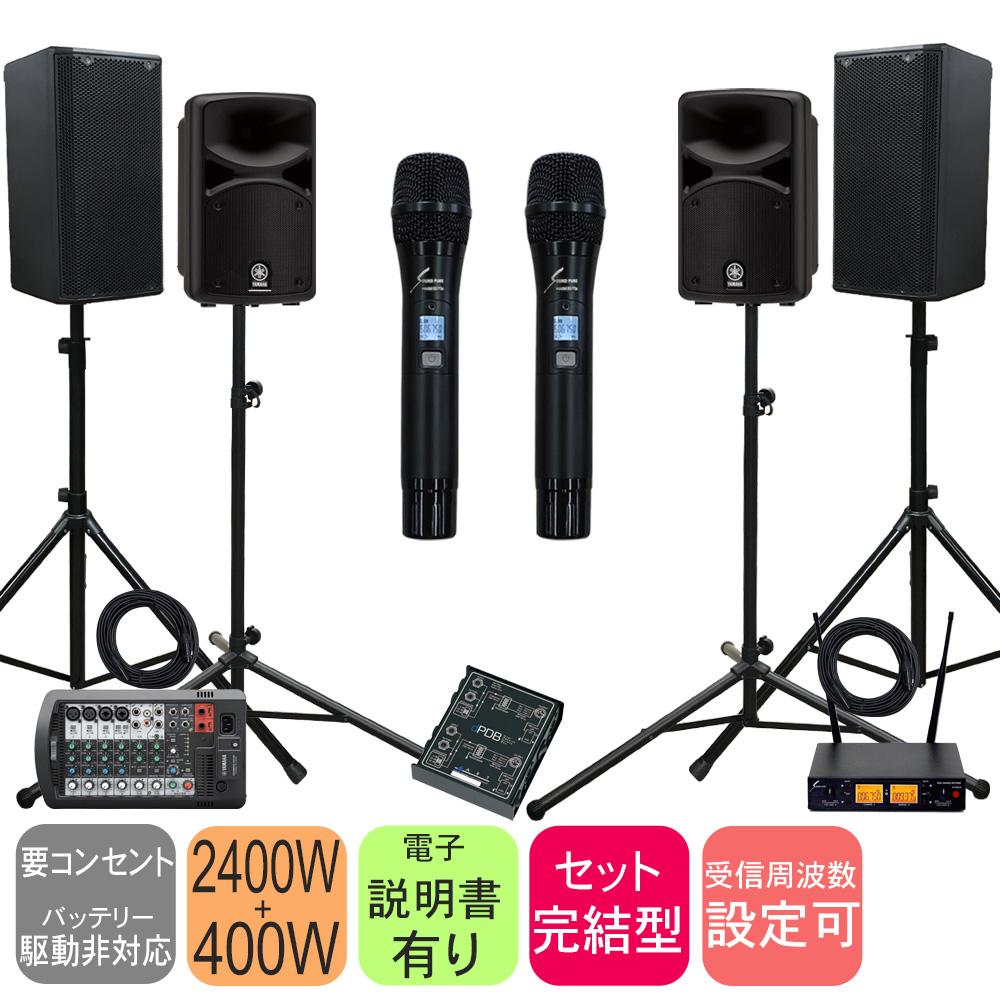 【送料無料】スピーカー4台簡易PAセット YAMAHA STAGEPAS400BT + ワイヤレスマイク2本 1200Wパワードスピーカー付き
