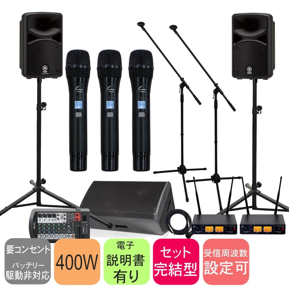 【送料無料】ヤマハ YAMAHA 簡易PAセット メイン出力400W(ワイヤレスマイク3本+1200Wサブスピーカー付きセット)