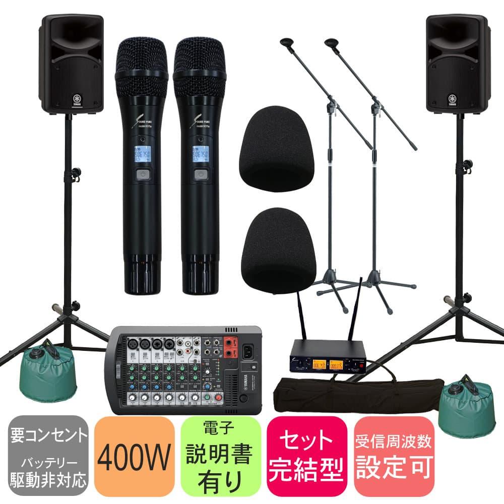 【送料無料】YAMAHA ヤマハ STAGEPAS400BT 野外イベントにお勧めの製品を選定 ワイヤレスマイク2本セット【ラッキーシール対応】