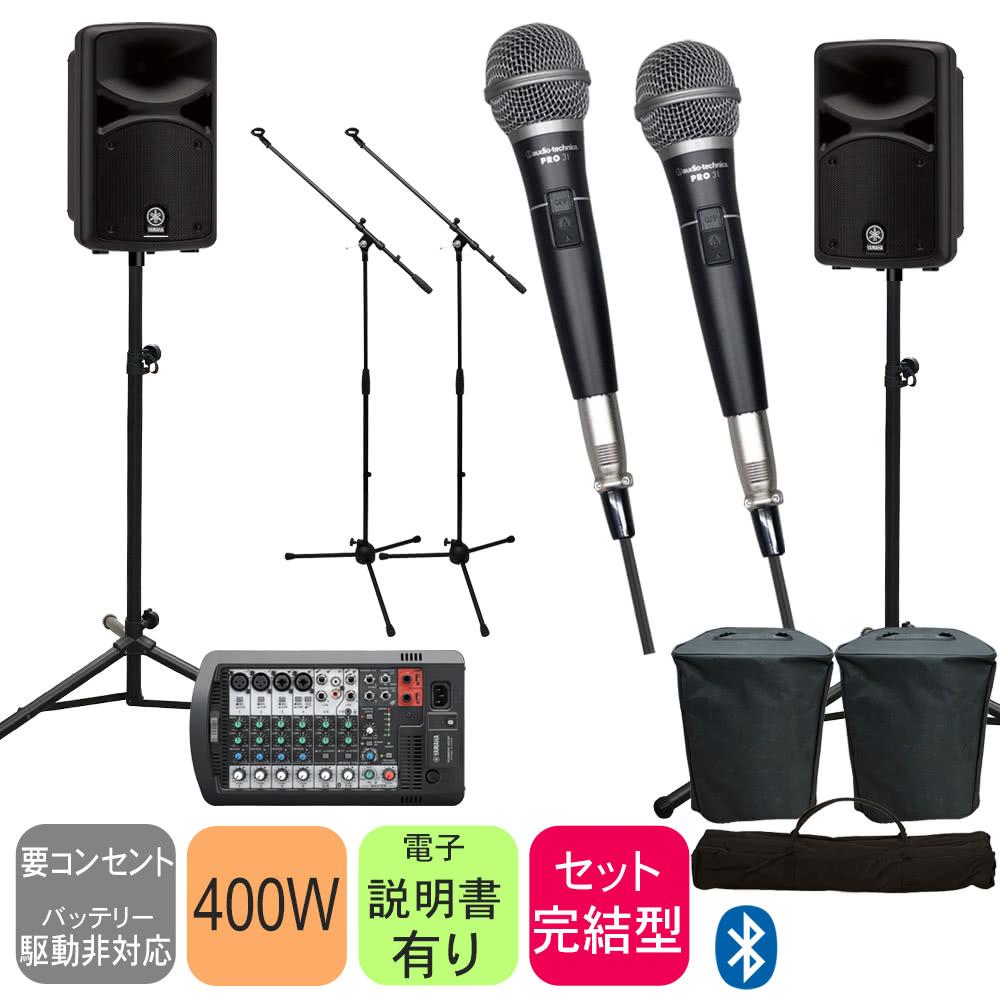 【送料無料】YAMAHA 出力400W 簡易PAセット (audio-technicaちょっと良いマイク2本セット スピーカースタンド付き)【ラッキーシール対応】