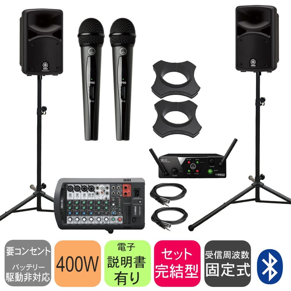 在庫あり【送料無料】ヤマハ Bluetooth対応 出力400W簡易PAセット(AKGワイヤレスマイク2本付き)【室内講演200人規模】【ラッキーシール対応】