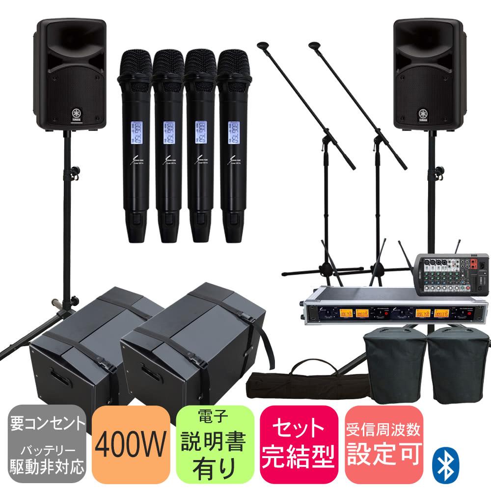 【送料無料】YAMAHA ヤマハ 出力400Wアンプ+ワイヤレスマイク4本付き スピーカーセット STAGEPAS