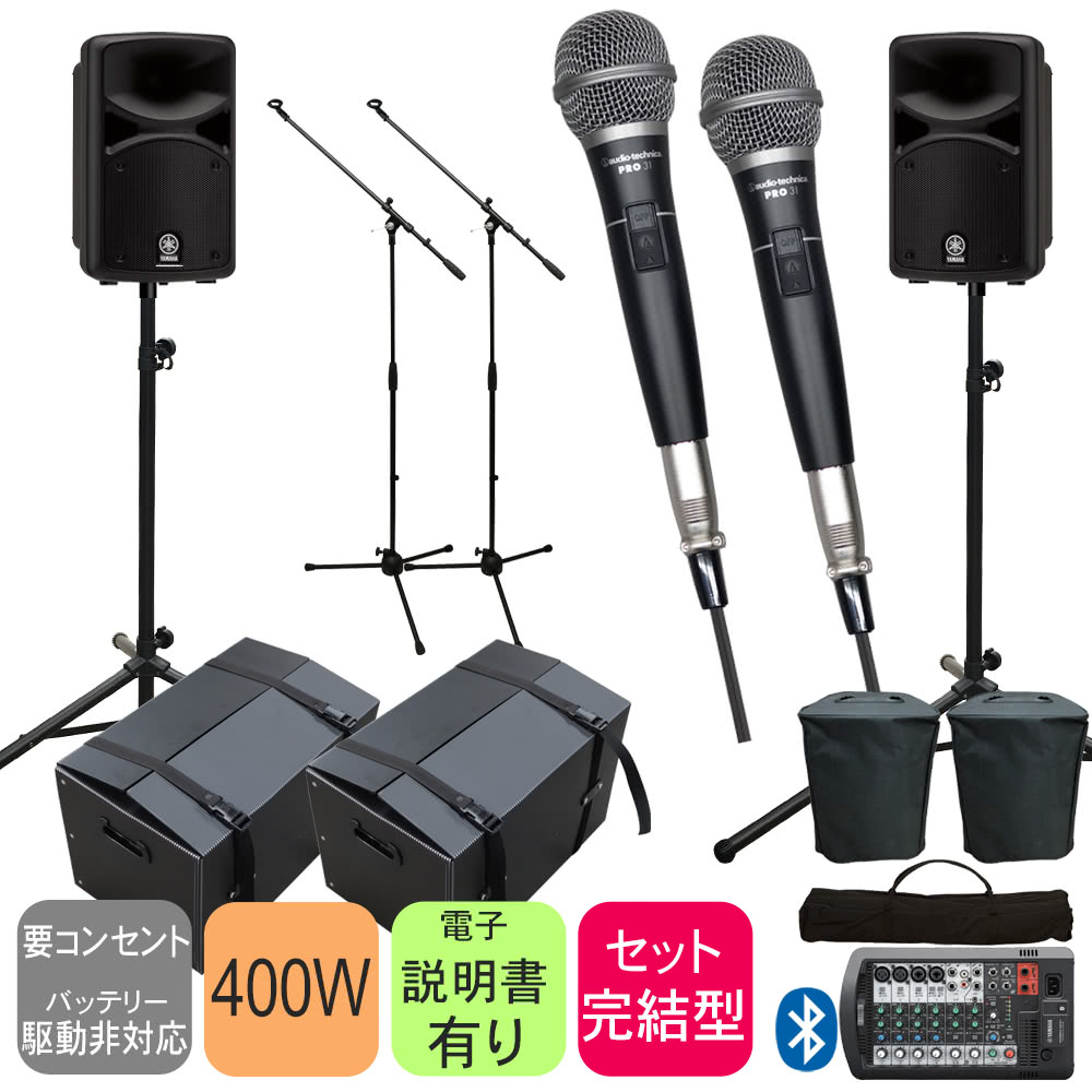 【送料無料】YAMAHA ヤマハ 簡易PAセット STAGEPAS400BT (audio-technica ダイナミックマイク2本付き)