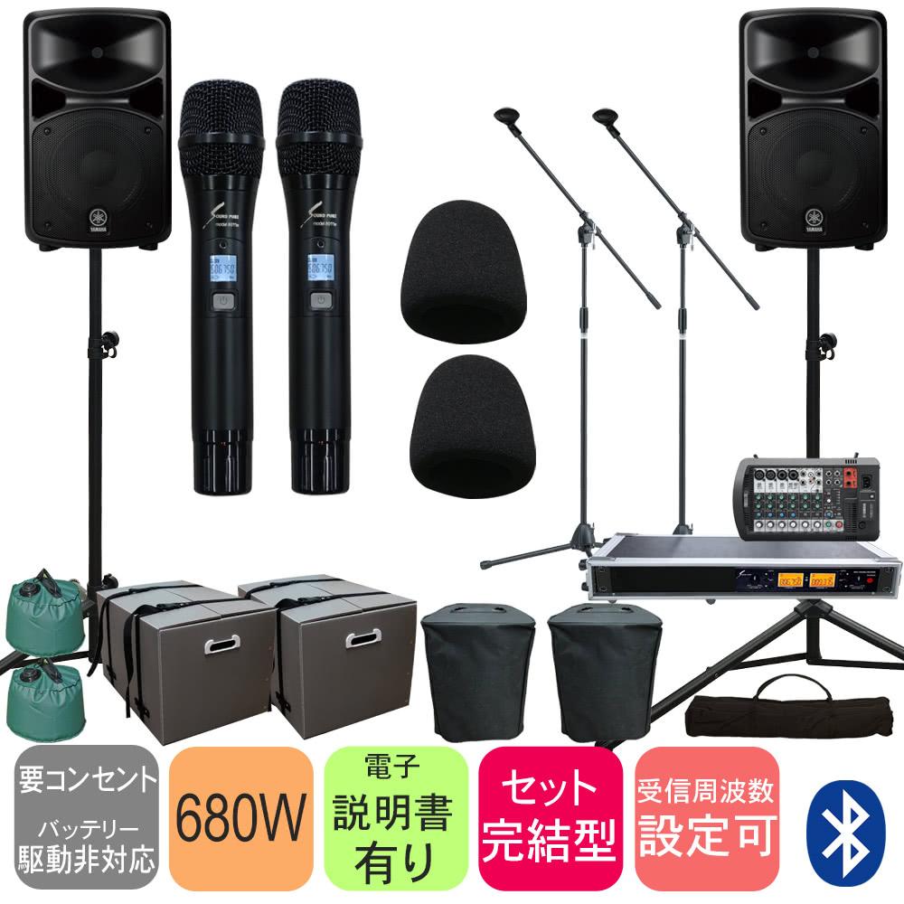【送料無料】屋外イベント用 YAMAHA STAGEPAS600BT ワイヤレスマイク2本+安定度を高めたスタンドセット(保管に便利なケース付き)