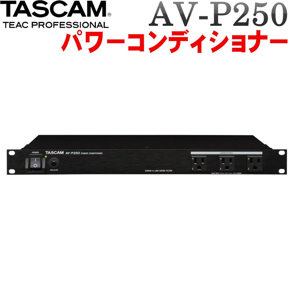 【送料無料】TASCAM パワーコンディショナー AV-P250 (ギターアンプ・オーディオ・宅録にお勧めのモデル)【ラッキーシール対応】