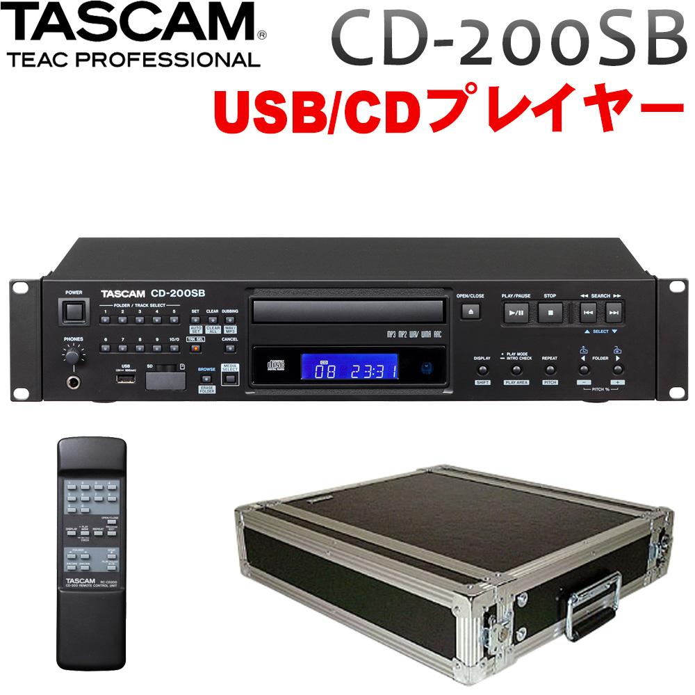 【送料無料】ラックケース付き TASCAM CD-200SB (ARMOR FRP 2Uラックケース付き)