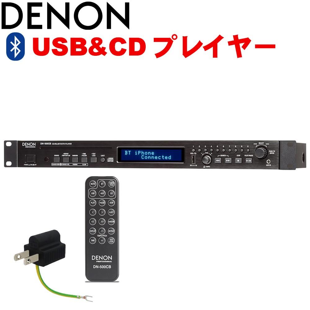 在庫あり【送料無料】DENON CDプレイヤー DN-500CB (Bluetoothオーディオ・CD再生対応)【ラッキーシール対応】