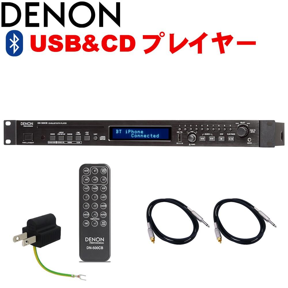 【送料無料】接続用ケーブル付き DENON CDプレイヤー DN-500CB (標準フォンケーブル付き)【ラッキーシール対応】