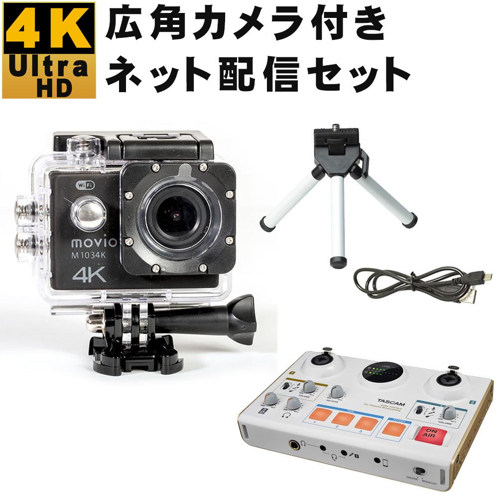 インターネット配信にお勧め USBオーディオインターフェイス+WEBカメラモード付き 4K小型カメラセット【ラッキーシール対応】