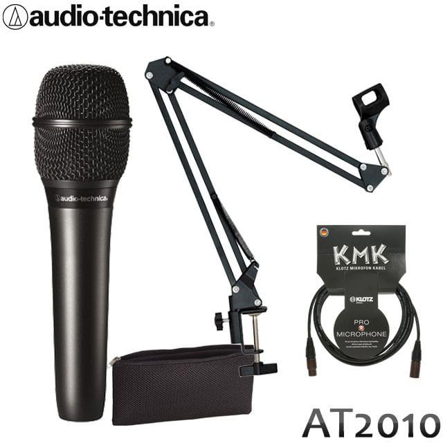 【送料無料】オーディオテクニカ audio-technica ハンドヘルド型コンデンサーマイク AT2010(5年保証のケーブル+デスクアームマイクスタンド)