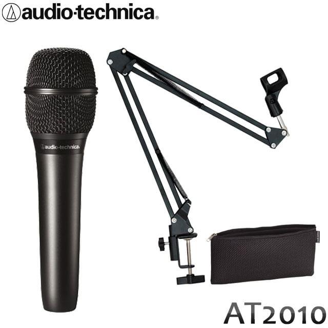 【送料無料】audio-technica オーディオテクニカ ハンドヘルド型コンデンサーマイク AT-2010(デスクアームマイクスタンド付き)