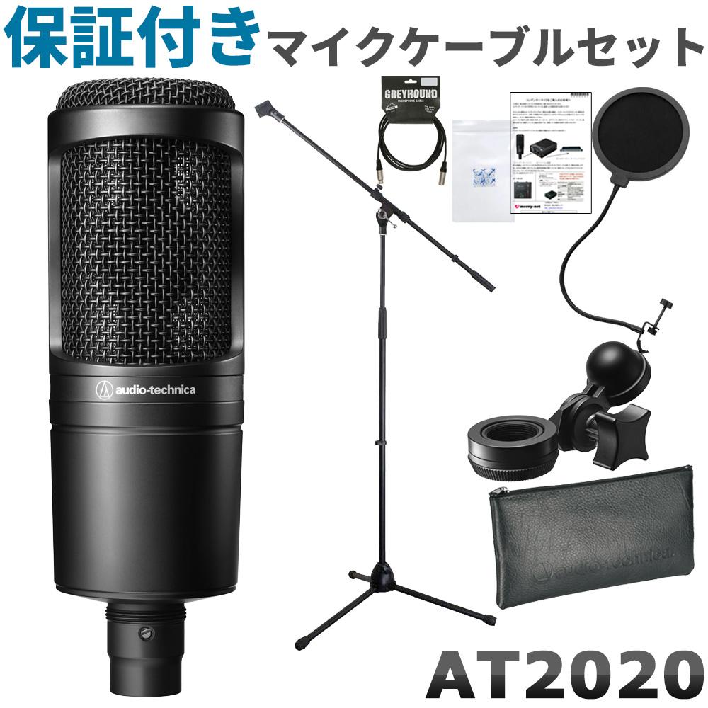 【送料無料】audio-technica /オーディオテクニカ AT2020 (ドイツKLTOZマイクケーブル・マイクスタンド付き お得な4点セット)【ラッキーシール対応】