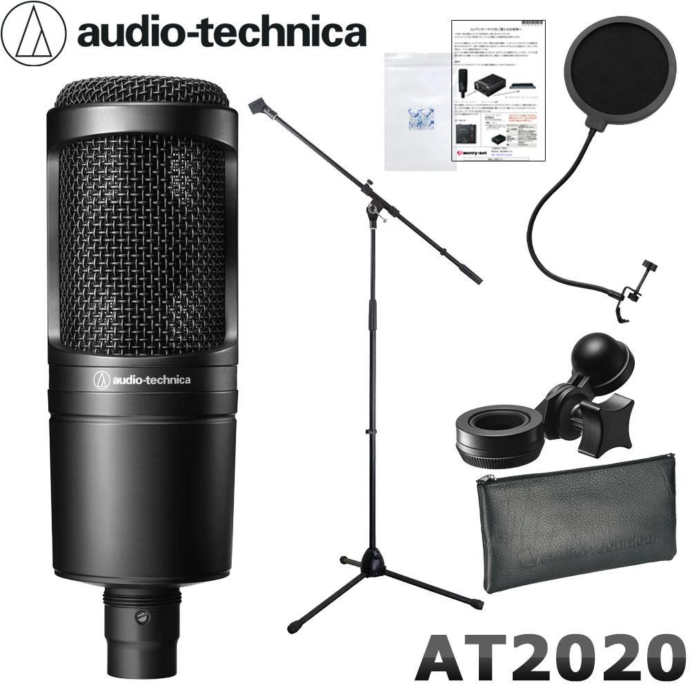 【送料無料】audio-technica AT-2020 コンデンサーマイク (ポップガード・マイクスタンド付き) 録音セット【ラッキーシール対応】