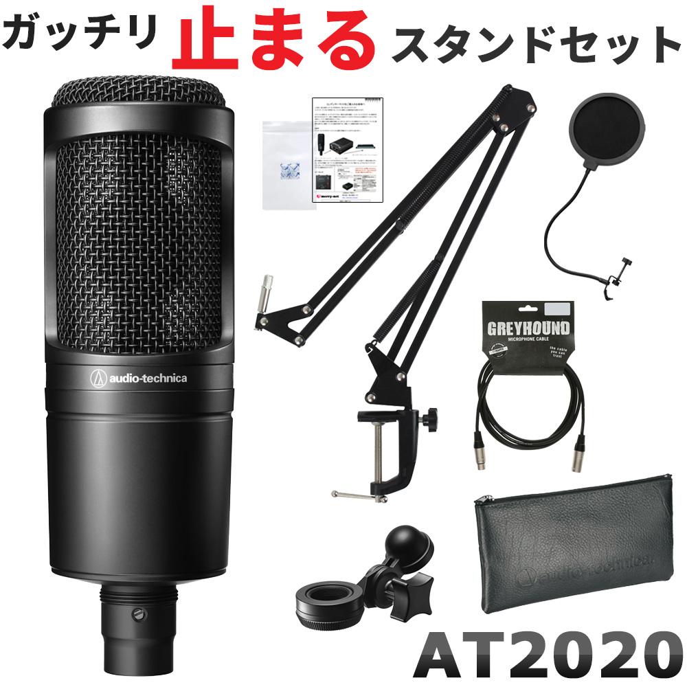 【送料無料】オーディオテクニカ audio-technica AT2020(デスクアームスタンド・KLOTZマイクケーブル付きセット)【ラッキーシール対応】