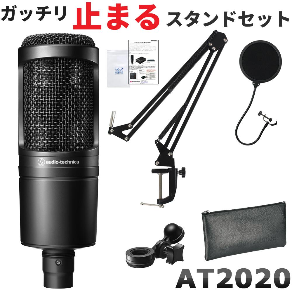 【送料無料】audio-technica オーディオテクニカ AT2020(デスクアームマイクスタンド付き)コンデンサーマイクセット【ラッキーシール対応】