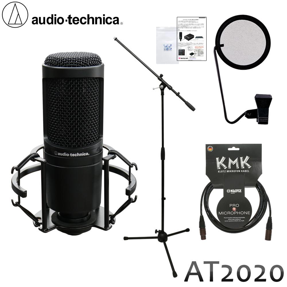 【送料無料】audio-technica コンデンサーマイク AT2020 (ショックマウント・マイクスタンドセット)【ラッキーシール対応】