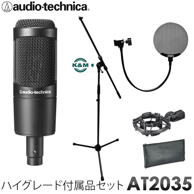 【送料無料】 コンデンサーマイク audio-technica /(K/&Mマイクスタンド//金属製ポップフィルター付きセット/) AT2035