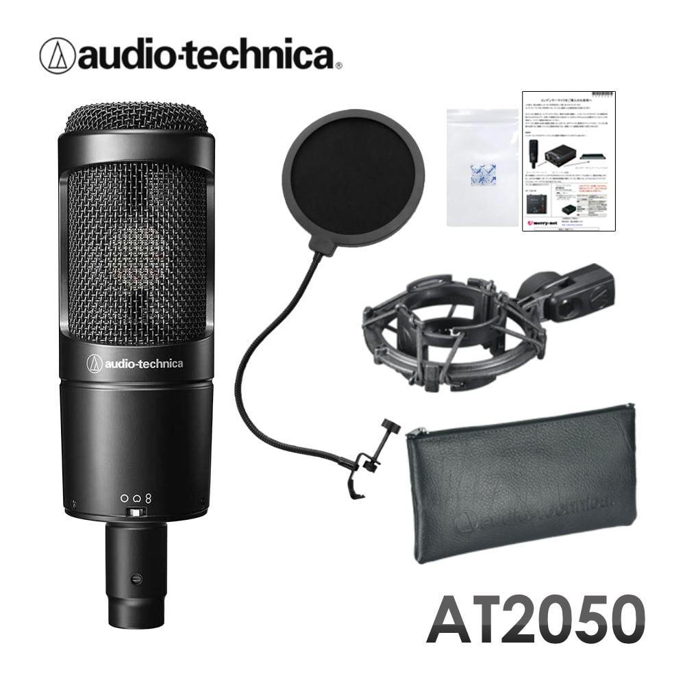 在庫あり【送料無料】audio-technica コンデンサーマイク AT2050 (ポップガード付き) 録音セット【ラッキーシール対応】