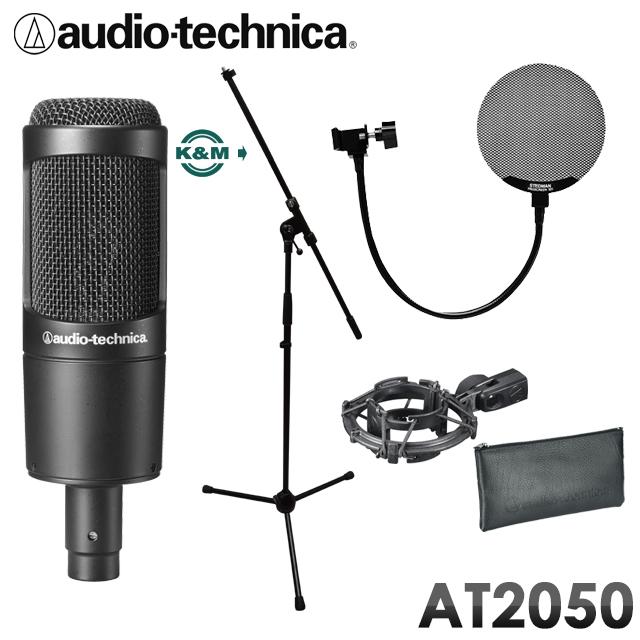 【送料無料】audio-technica コンデンサーマイク AT2050 (K&Mマイクスタンド/金属製ポップフィルター付きセット)【ラッキーシール対応】
